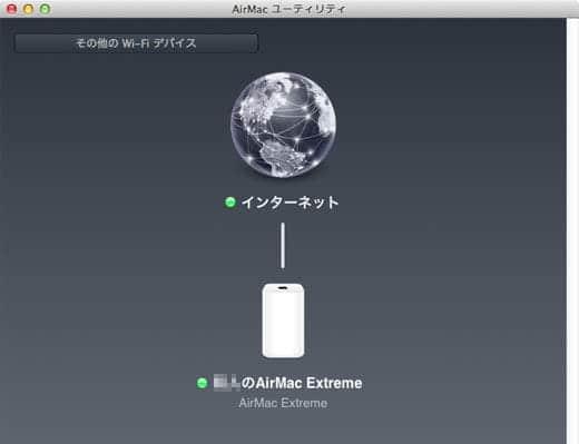 AirMac ユーティリティもグリーンに