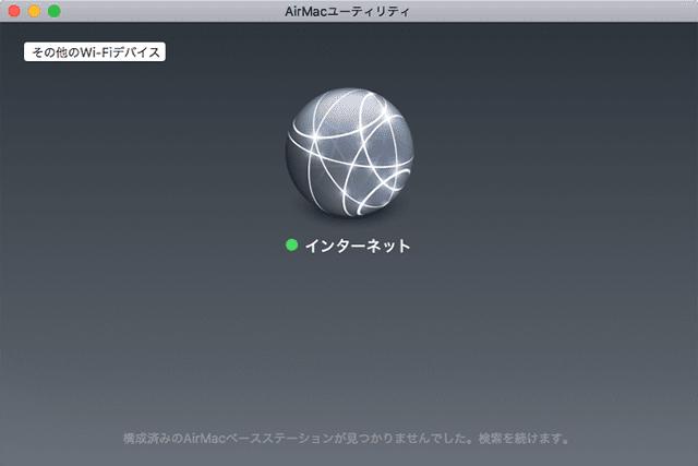 構成済みのAirMacベースステーションが見つかりませんでした。と表示された場合の対処方法