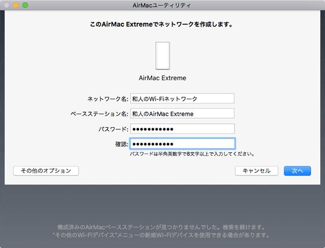 AirMac Extremeでネットワークを作成します