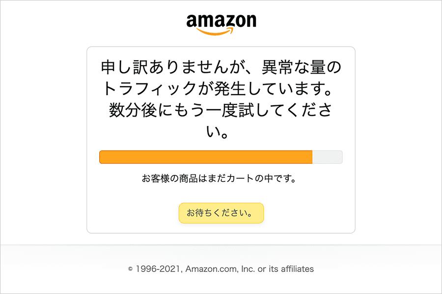 Amazon 異常な量のトラフィックが発生