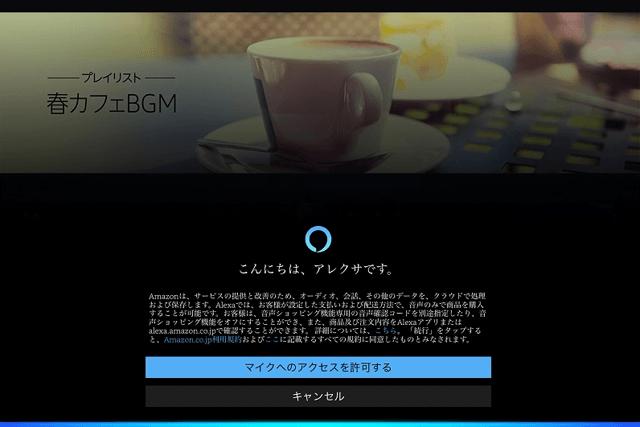 Amazon MusicアプリがAlexaに対応