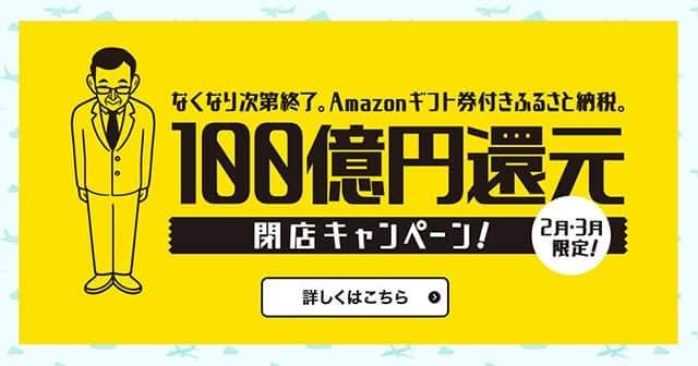 Amazonギフト券100億円還元の大阪府泉佐野市は身勝手か