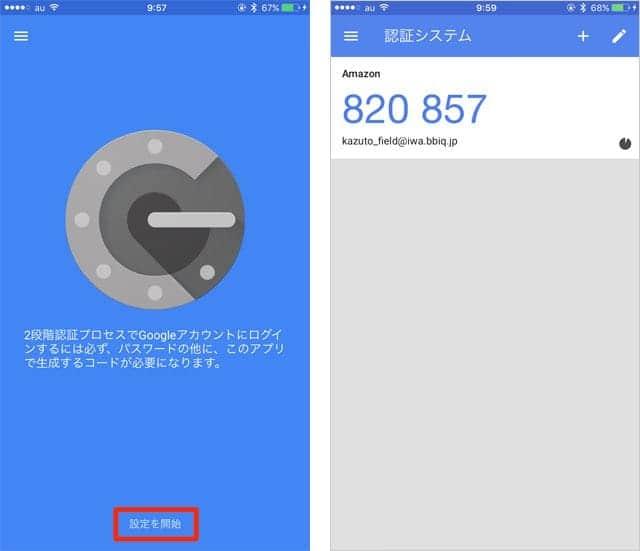 Google AuthenticatorでAmazonアカウントを認証