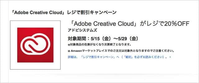 アマゾン「Adobe Creative Cloud」レジで割引キャンペーン 20%オフは安い!