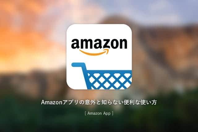 カメラ使わなきゃもったいない!Amazonアプリの意外と知らない便利な使い方