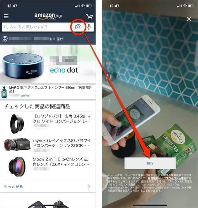 Amazonアプリでカメラを起動する