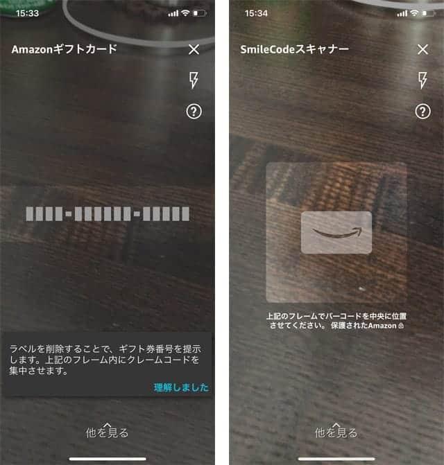 Amazonアプリ ギフトカードとスマイルコードスキャナー