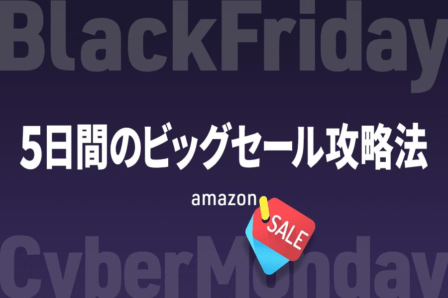 Amazonブラックフライデー&サイバーマンデー攻略法 セールで本当に安くなってるものを買う!