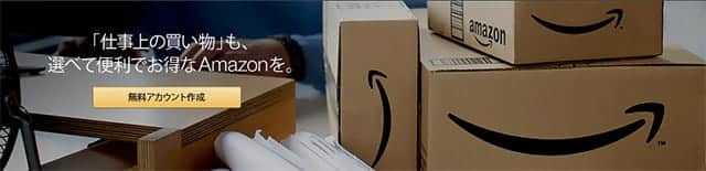 Amazonビジネス サービス開始
