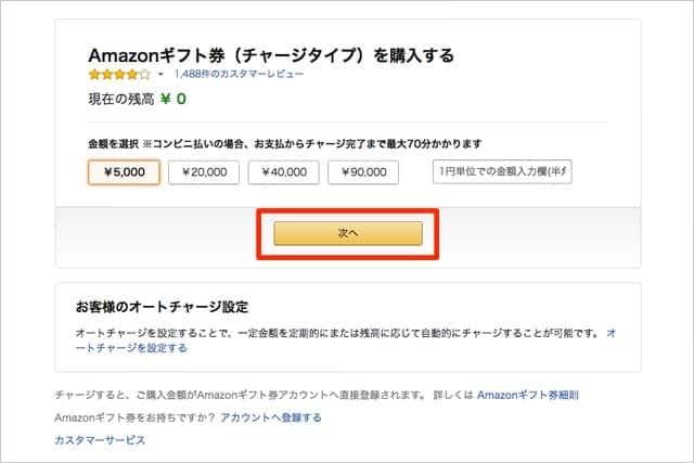 Amazonギフト券を購入する