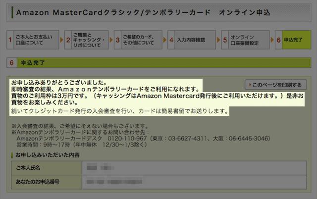 Amazonカード申込完了画面 テンポラリーカード利用可能