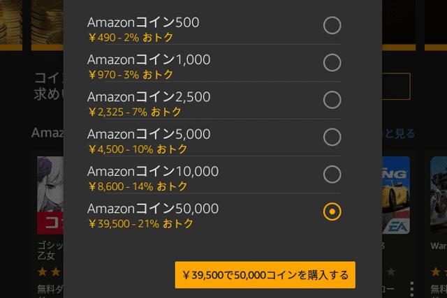 1万円以上お得も!AndroidアプリストアやFire TVでアプリを安く購入できるAmazonコインのメリットデメリットまとめ