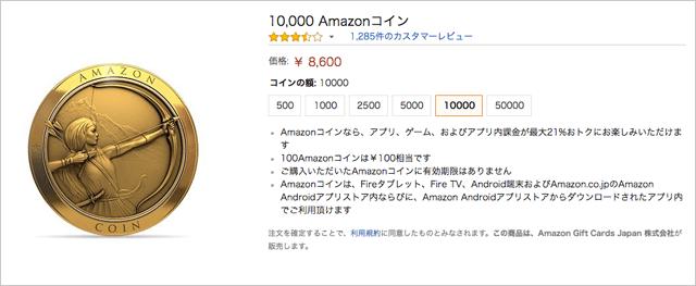 Amazonのホームページ