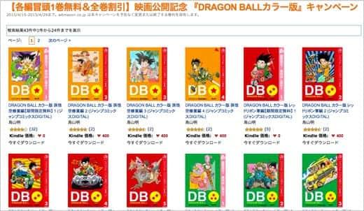 【各編冒頭1巻無料&全巻割引】映画公開記念 『DRAGON BALLカラー版』キャンペーン
