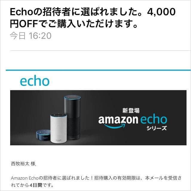 Amazon Echo招待きたああああああ