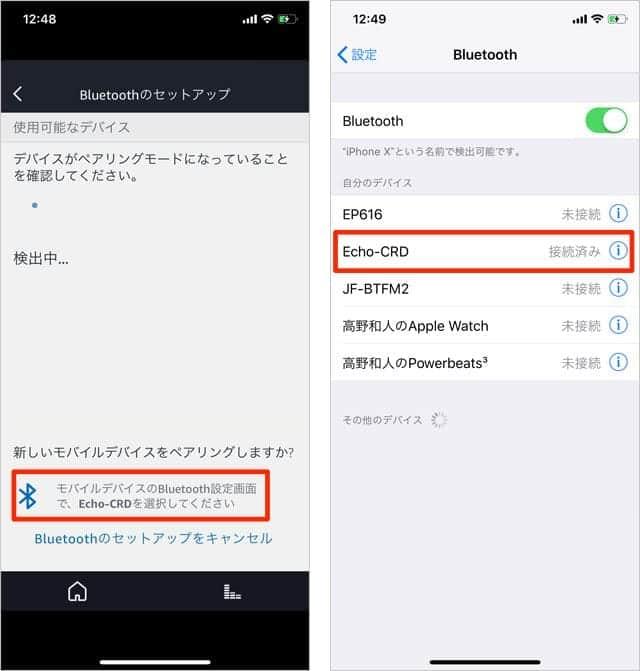 Bluetoothのセットアップ