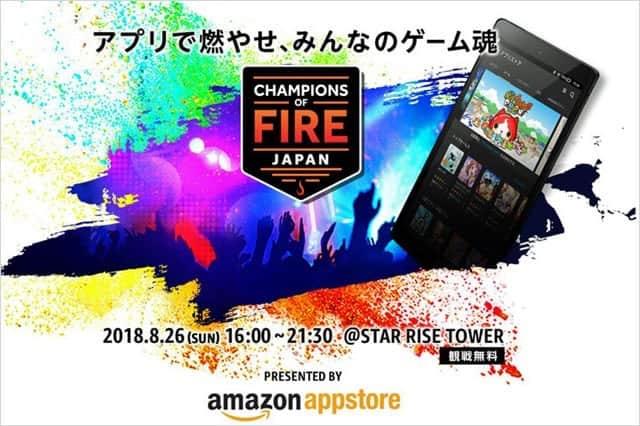 Amazonがeスポーツイベントを開催