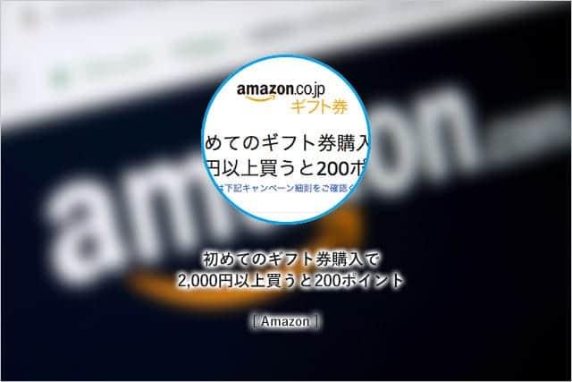 200ポイント簡単ゲット!Amazonギフト券2,000円以上初回購入限定キャンペーン!エントリーして買ってみた
