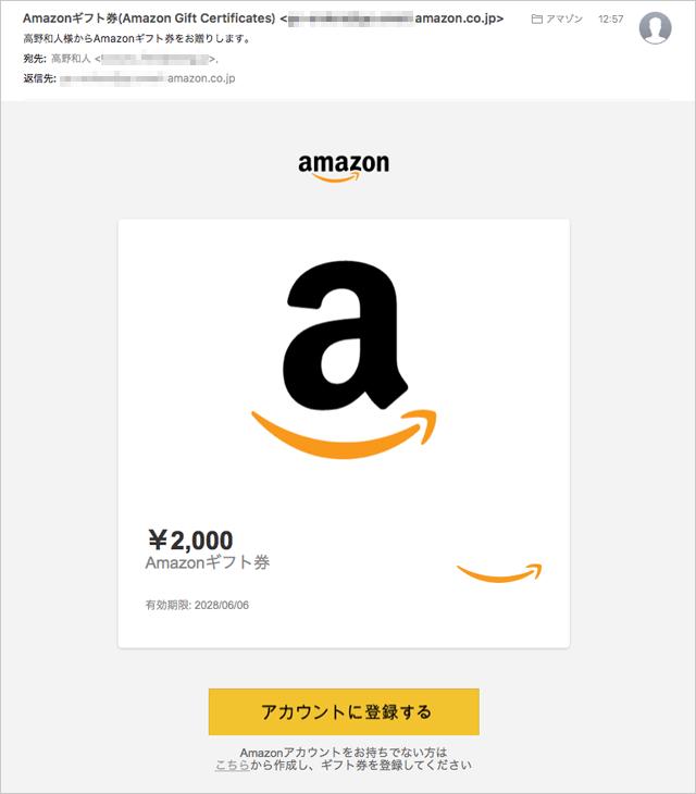 1分も経たずにメールが送られてきました。