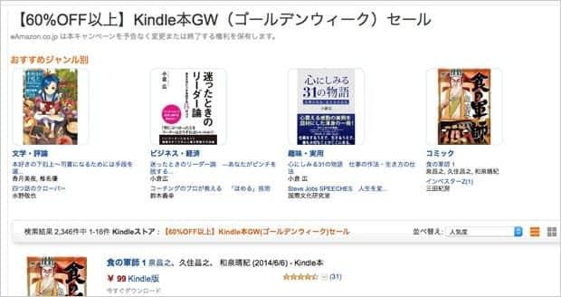 【60%OFF以上】Kindle本GW(ゴールデンウィーク)セール