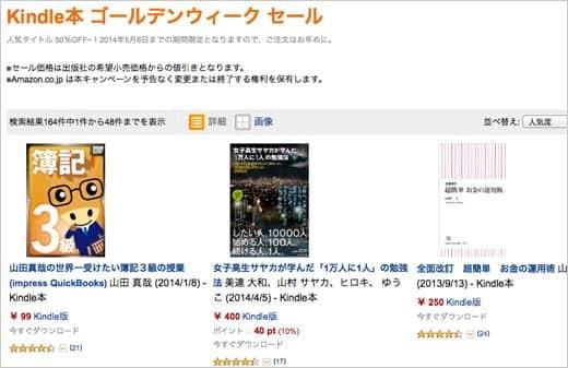 Kindle本 ゴールデンウィーク セール2014