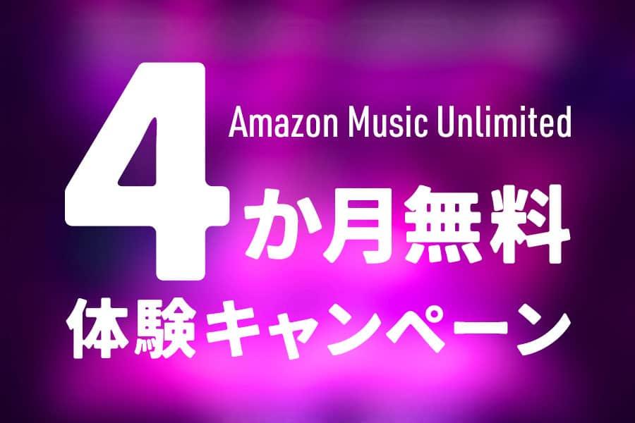 Amazon Music Unlimited 4ヶ月無料キャンペーン