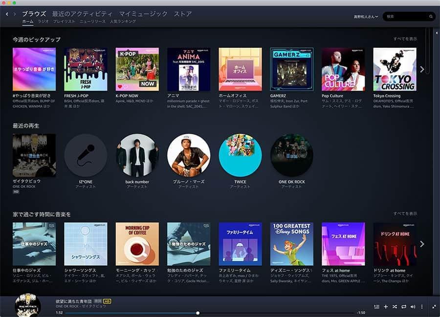 Amazon Music HD デスクトップアプリ