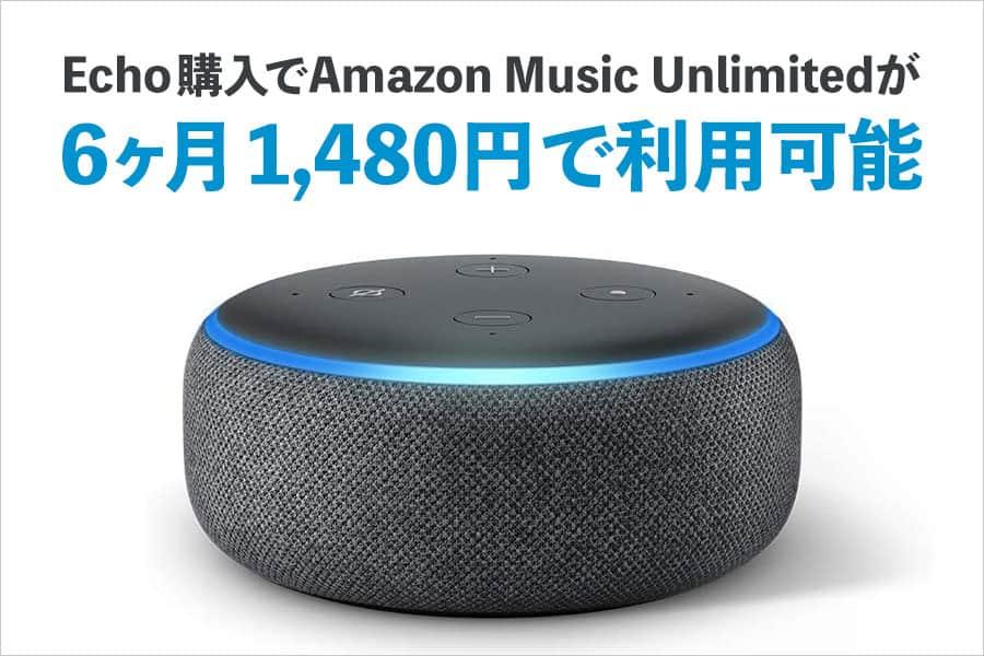 6ヶ月1,480円!AmazonプライムデーでEchoを買うとAmazon Music Unlimitedを激安で利用可能