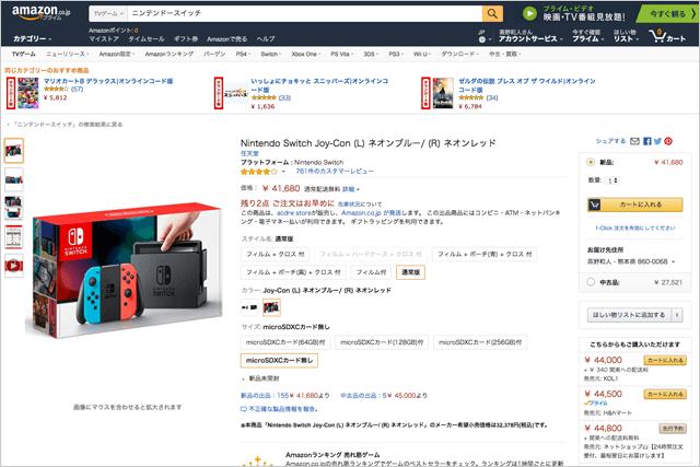 Amazonで販売されているNintendo Switch