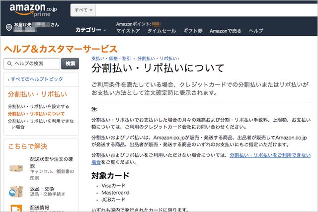 Amazonが分割払い・リボ払いに対応