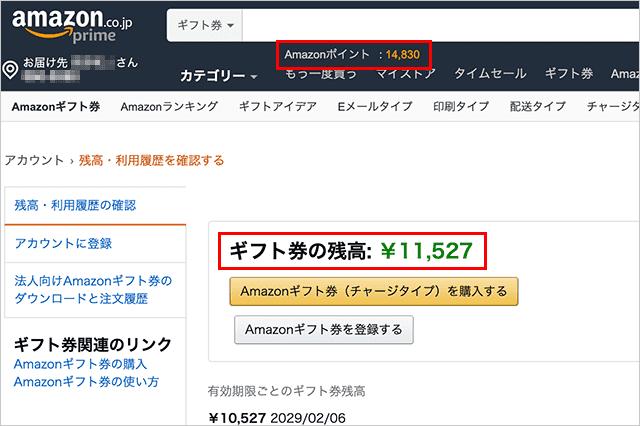 Amazonポイントとギフト券の残高