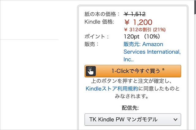1200円のkindle本を購入
