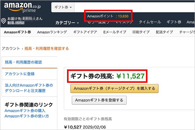 Amazonポイントが先に使われた