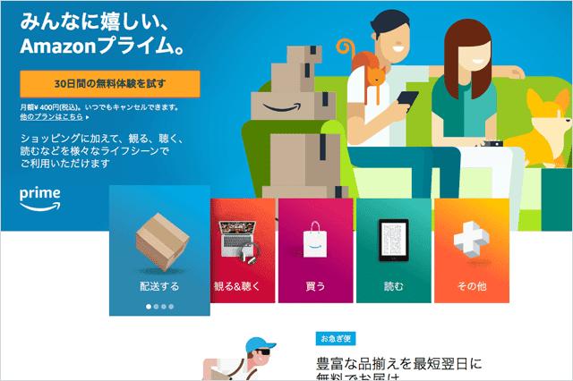 Amazonジャパン 会員費値上げなし