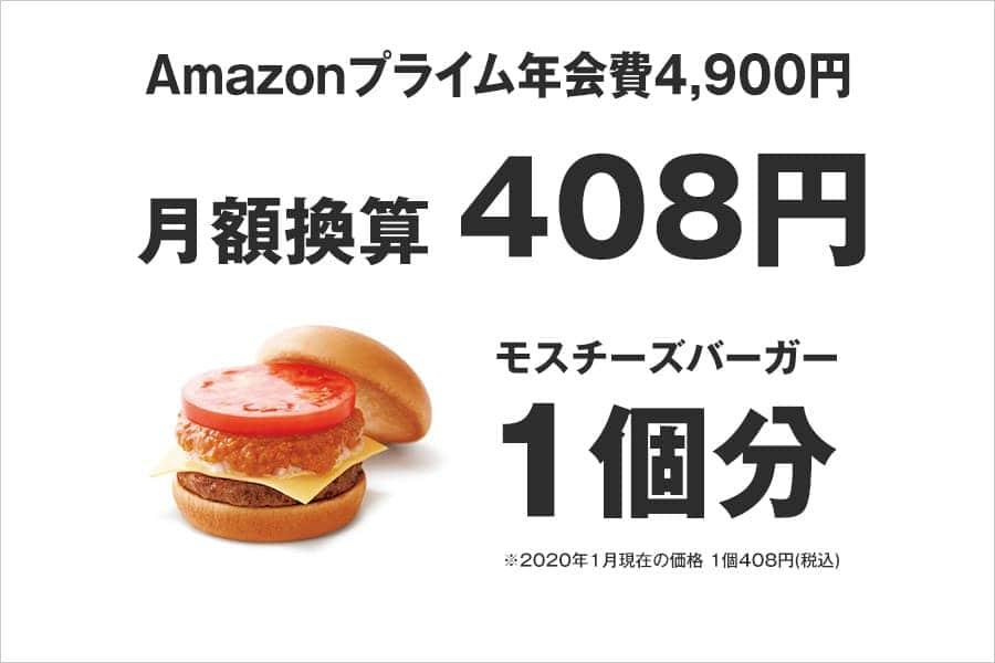 Amazonプライム年会費4,900円は月額換算でモスチーズバーガー1個分