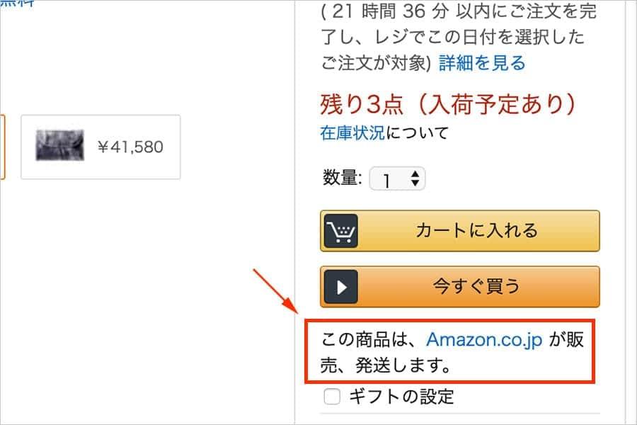 Amazonが販売、発送します。