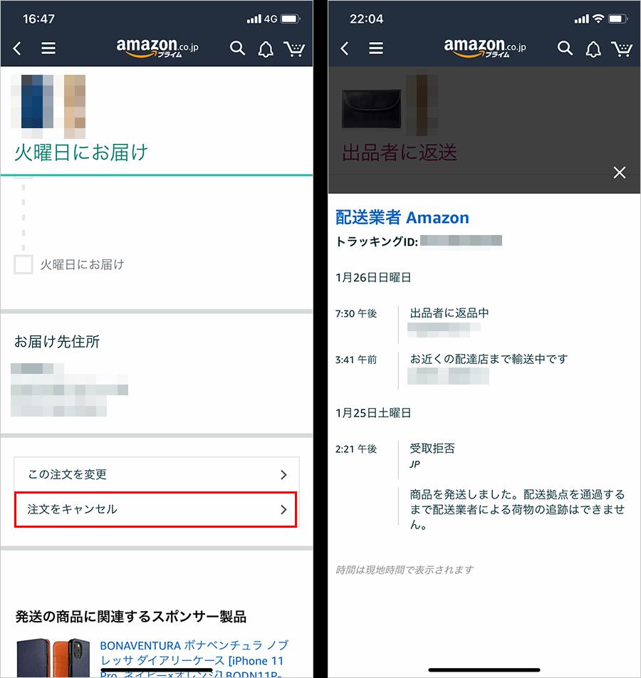 Amazon 発送された商品をキャンセルする