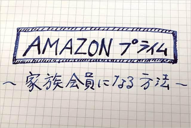 登録できない?Amazonプライムに家族会員を追加する方法