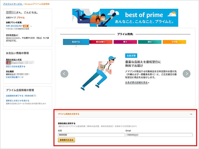 Amazonプライム会員情報
