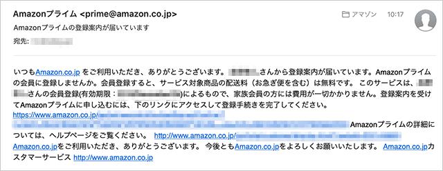 Amazonプライムからメールが届く