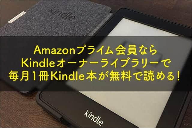 Amazonプライム会員ならKindleオーナーラーブラリーで毎月1冊Kindle本が無料で読める!