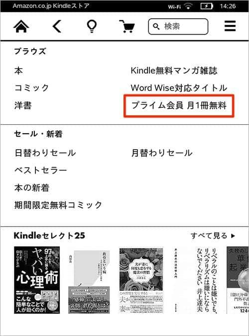 Kindleストア プライム会員 月1冊無料