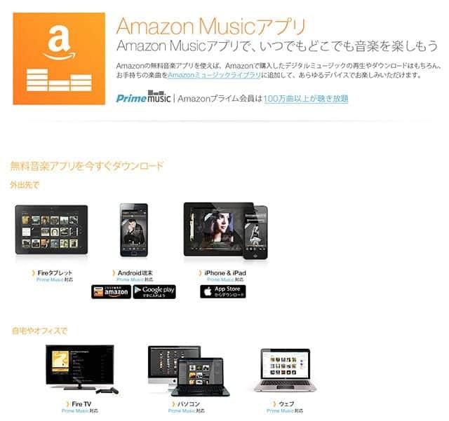 Amazonミュージックアプリもリリース開始