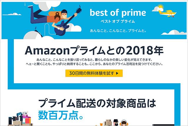Amazonプライムでいくら得したのか調べる方法