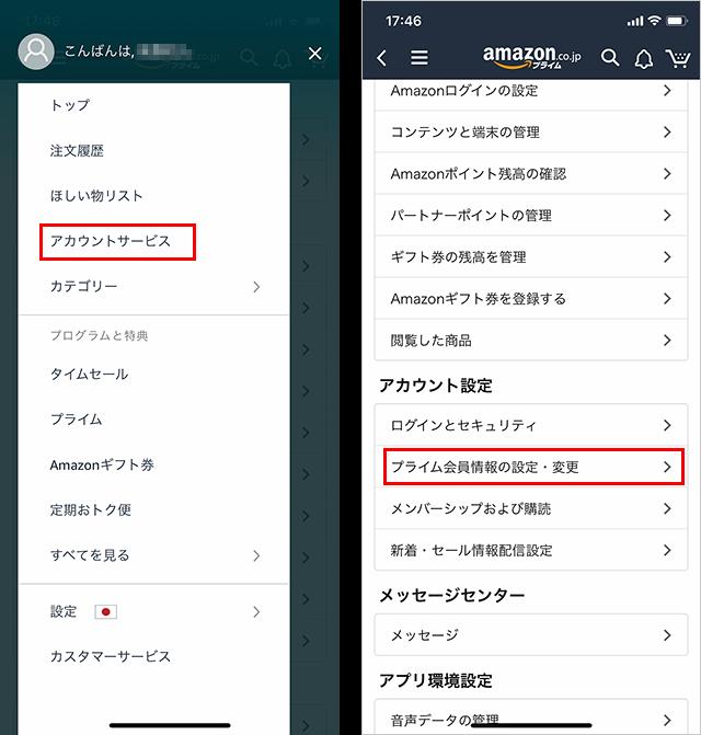 メニューのアカウントサービス→プライム会員情報の設定・変更をタップ