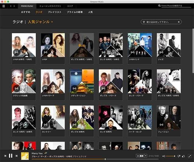 Amazonプライムラジオ、Mac版の画面