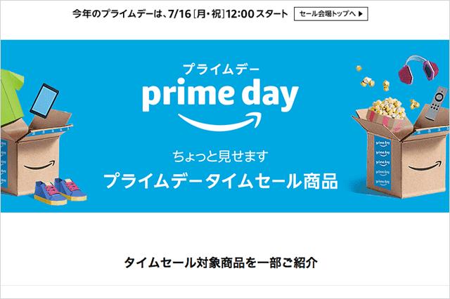 年に一度の大セール!Amazonプライムデー開催