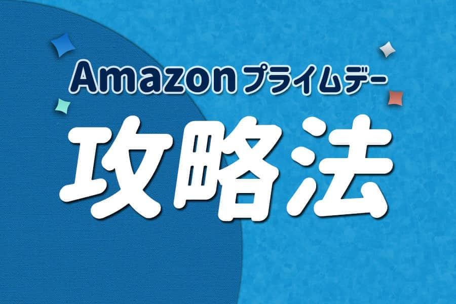 年に1回の大セール!Amazonプライムデー攻略法 本当に安くなってるものを買うために
