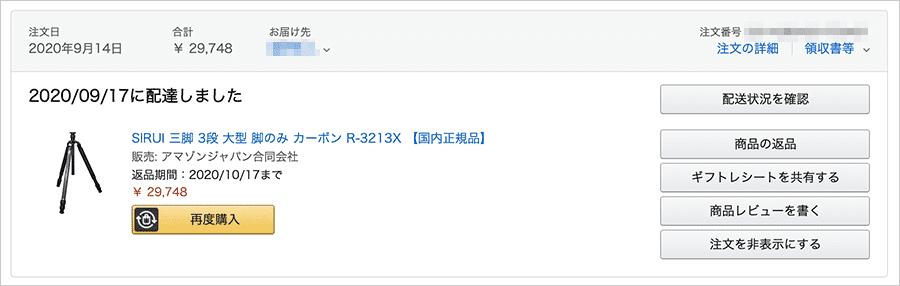 SIRUI大型三脚 R-3213X 購入価格