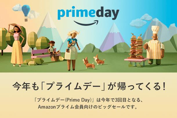 年に1度のビッグセール『Amazonプライムデー』開催!今年はFire TV Stickを剛力さんが届けてくれる!
